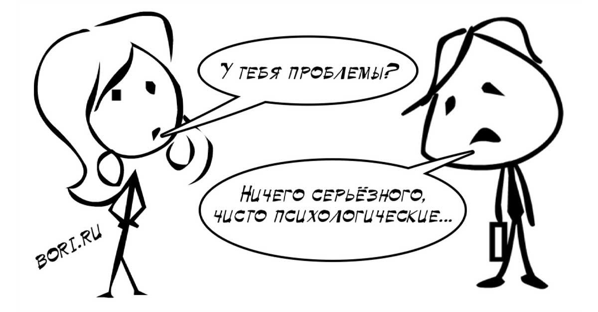 psihologicheskie problemy