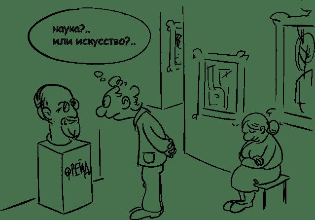 Искусство психотерапии