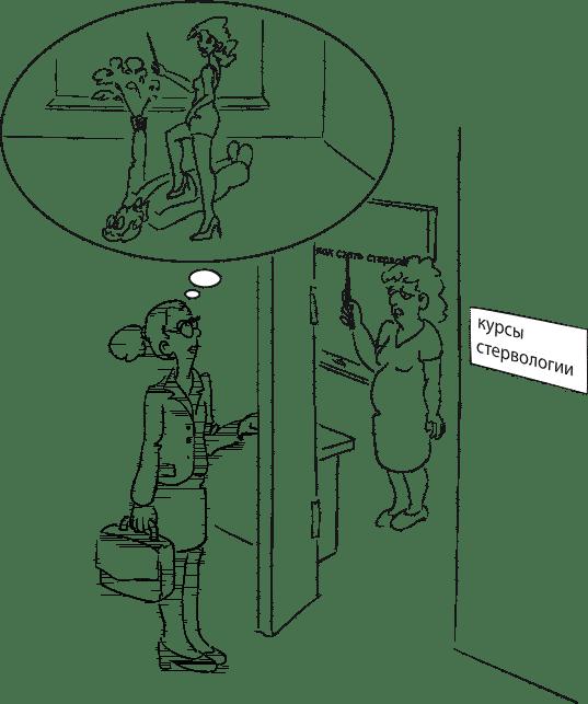 Стервология